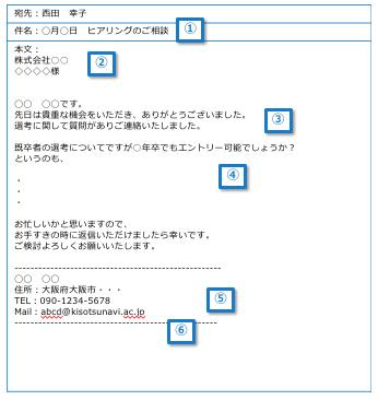 会社説明会 お礼 メール