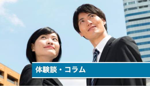 体験談(5)公務員試験への挑戦