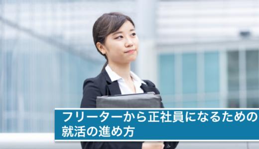 【初心者向け】フリーターから正社員になるための就職活動の進め方