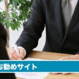 既卒就活におすすめの厳選就職サイト【保存版】